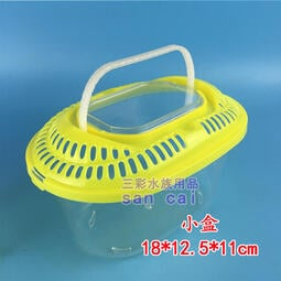新款中小號手提飼養缸運輸盒烏龜盒塑料金魚缸魚盒寵物盒養蠶蝌蚪暖貓先生店