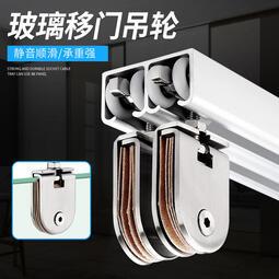 淋浴房吊滑輪浴室玻璃移門滑道軸承吊輪衛生間推拉門滑軌配件軌道
