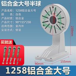 現貨●監控鋁合金半球支架1258L壁裝通用款無線半球攝影機支架海螺支架