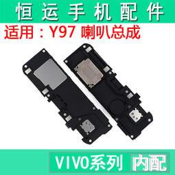 手機配件◆適用vivo步步高 Y97 Z3 Z3i Z3X  喇叭總成 揚聲器  響鈴 振鈴~量多 可優惠