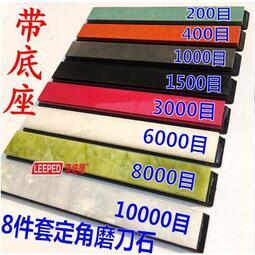 3000-10000目定角磨刀石8條套裝帶底座 定角磨刀器專用規格小小