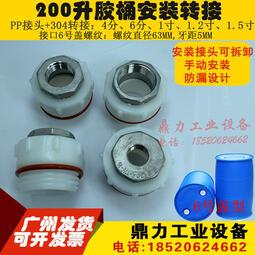 200L膠桶轉接頭PP接頭+不銹鋼膠桶放料閥倒料放料龍頭放料器