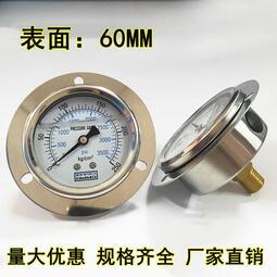 YN-60ZT軸向帶邊耐震壓力表油壓表液壓表抗震0-100150 250 350KG