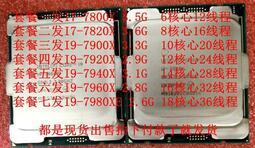 正式I9-7900X 7920X 7940X 7960X 7980XE 10940X 7800X 7820X CPU