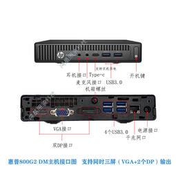 惠普/ hp 400G2/ 800G2 DM六代標壓超微型迷你主機4K Htpc準系統M.2