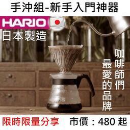 HARIO百年 手沖咖啡組 V60濾杯 咖啡濾紙 錐形濾杯 雲朵壺 咖啡玻璃壺 手沖壺 咖啡豆量匙
