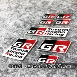 高品質 86銳志改裝貼水晶軟膠車貼加厚高質感貼紙GR標誌車尾貼方向盤貼